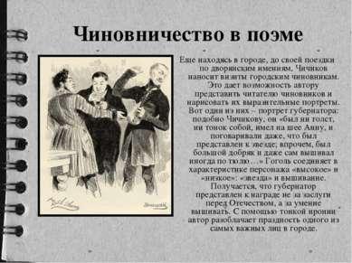 Чиновничество в поэме Еще находясь в городе, до своей поездки по дворянским и...