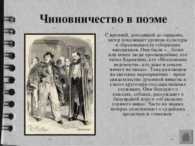 Чиновничество в поэме С иронией, доходящей до сарказма, автор показывает уров...