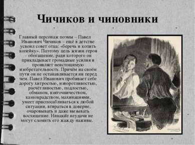 Чичиков и чиновники Главный персонаж поэмы – Павел Иванович Чичиков – ещё в ...
