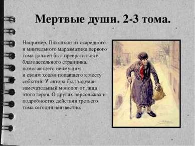 Мертвые души. 2-3 тома. Например, Плюшкин из скаредного и мнительного маразма...