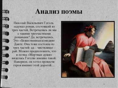 Николай Васильевич Гоголь задумал роман, состоящий из трех частей. Встречалис...