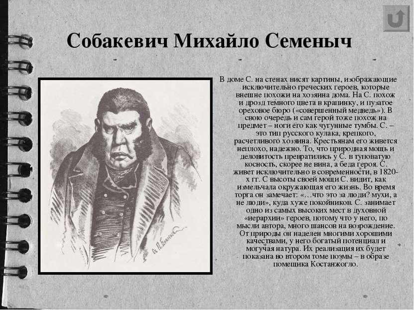 Собакевич Михайло Семеныч В доме С. на стенах висят картины, изображающие ис...