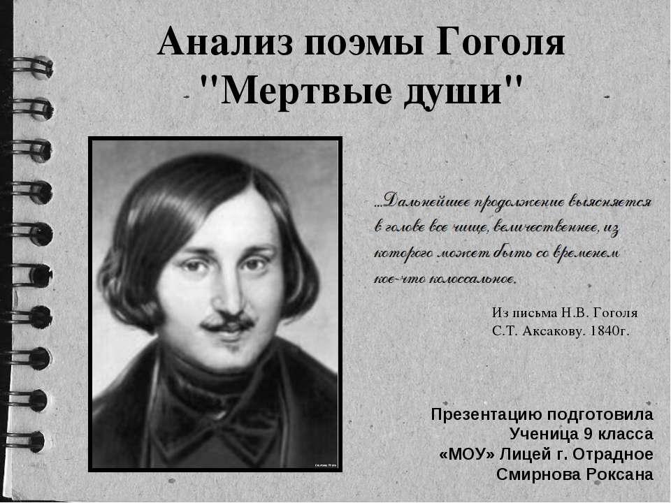 """Анализ поэмы Гоголя """"Мертвые души"""" Из письма Н.В. Гоголя С.Т. Аксакову. 1840г..."""