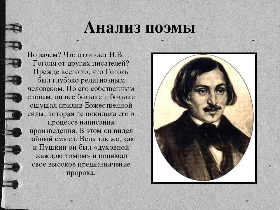 Но зачем? Что отличает Н.В. Гоголя от других писателей? Прежде всего то, что ...