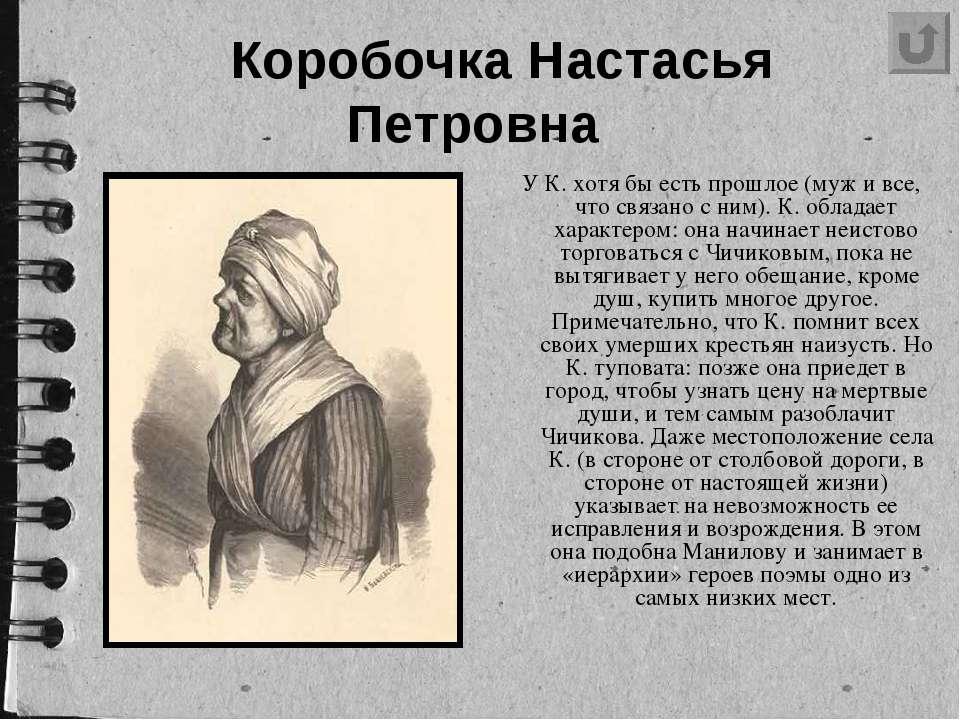 Коробочка Настасья Петровна У К. хотя бы есть прошлое (муж и все, что связано...