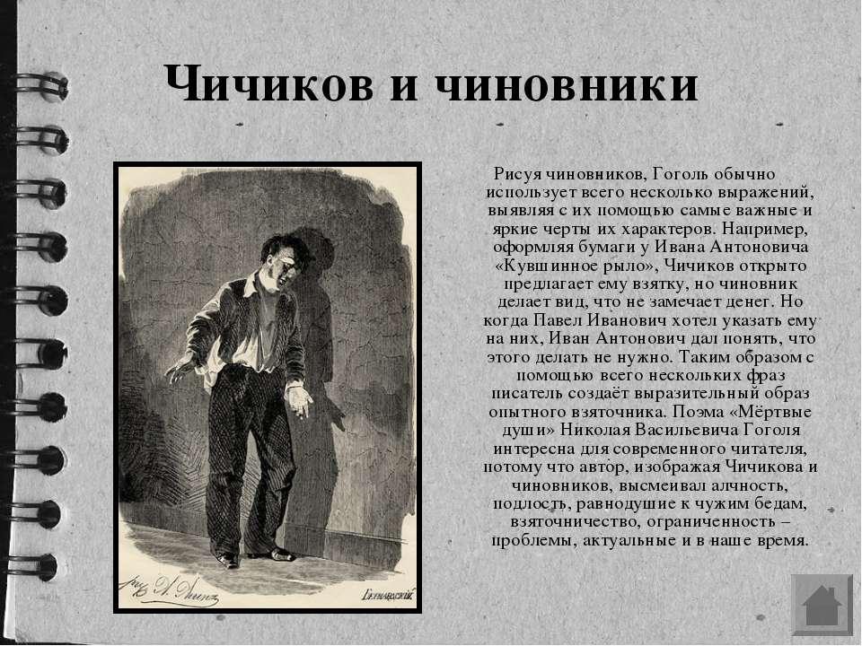 Чичиков и чиновники Рисуя чиновников, Гоголь обычно использует всего нескольк...