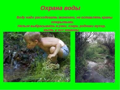 Охрана воды Воду надо расходовать экономно, не оставлять краны открытыми. Нел...