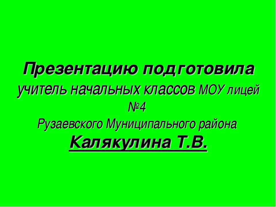 Презентацию подготовила учитель начальных классов МОУ лицей №4 Рузаевского Му...