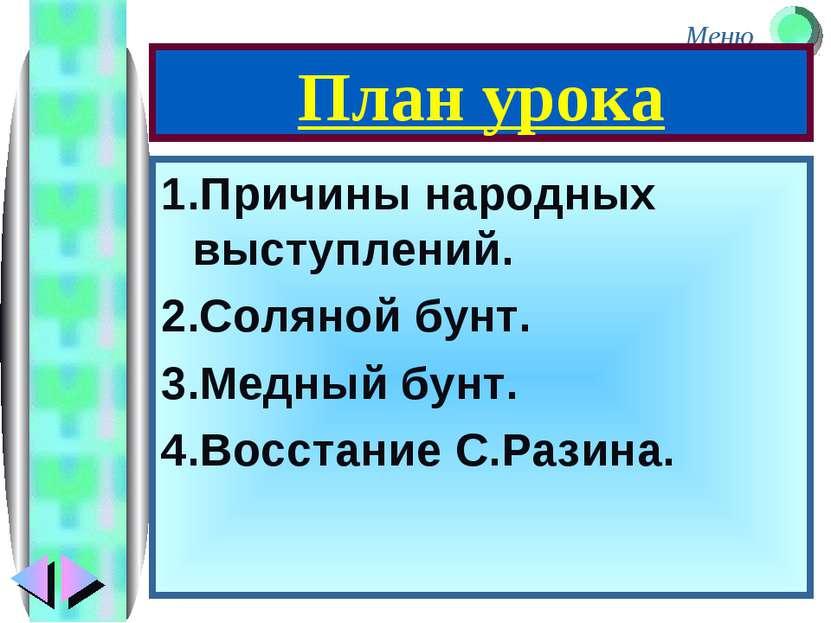 План урока 1.Причины народных выступлений. 2.Соляной бунт. 3.Медный бунт. 4.В...
