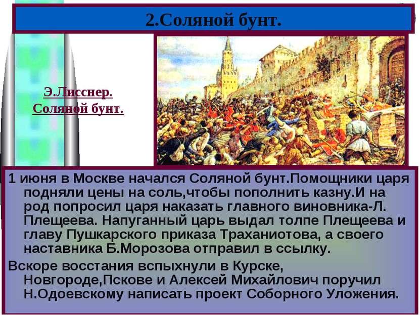 1 июня в Москве начался Соляной бунт.Помощники царя подняли цены на соль,чтоб...