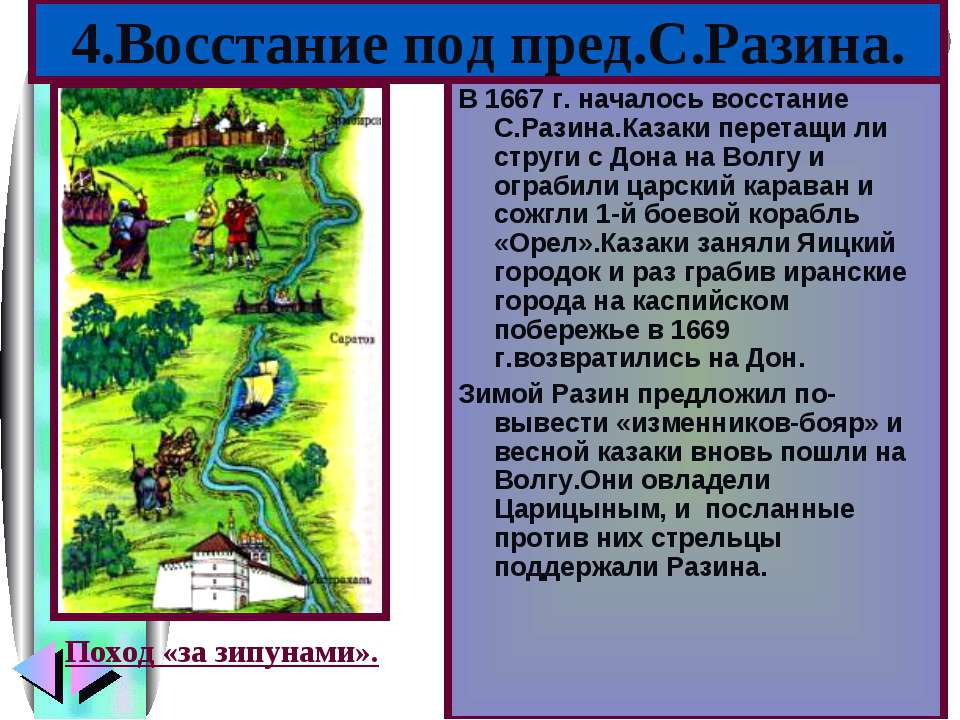 В 1667 г. началось восстание С.Разина.Казаки перетащи ли струги с Дона на Вол...
