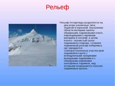 Рельеф Рельеф Антарктиды разделяется на два резко различных типа: ледяной и к...