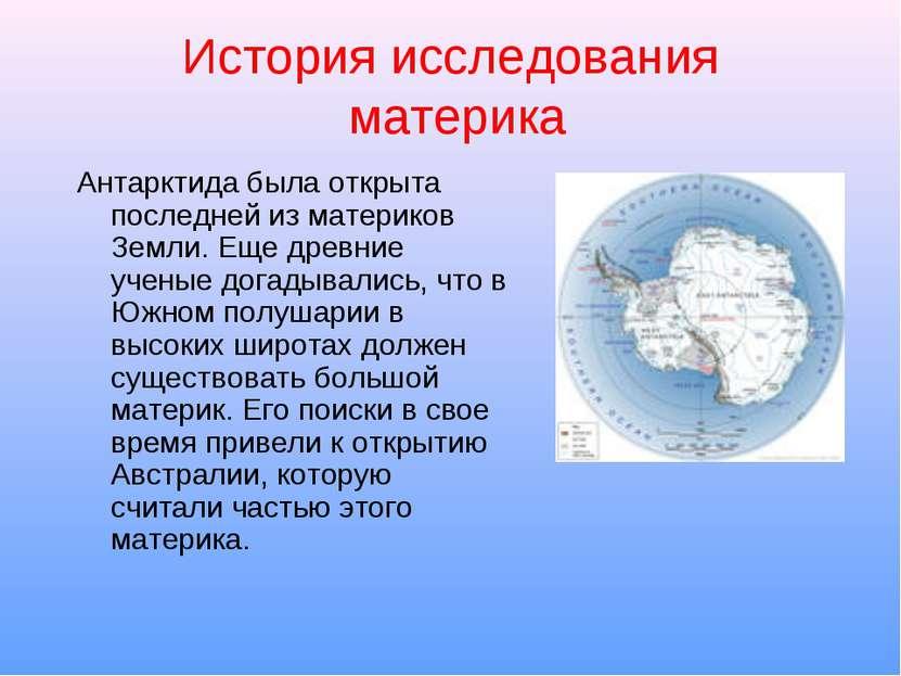 История исследования материка Антарктида была открыта последней из материков ...