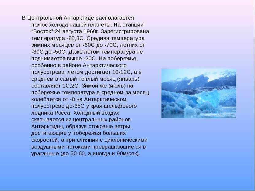 В Центральной Антарктиде располагается полюс холода нашей планеты. На станции...