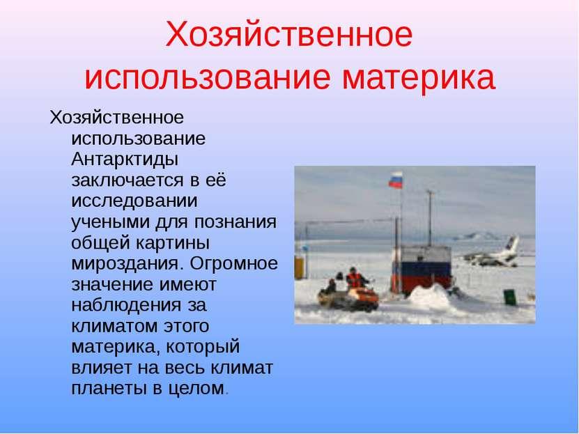 Хозяйственное использование материка Хозяйственное использование Антарктиды з...