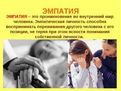 ЭМПАТИЯ ЭМПАТИЯ – это проникновение во внутренний мир человека. Эмпатическая ...