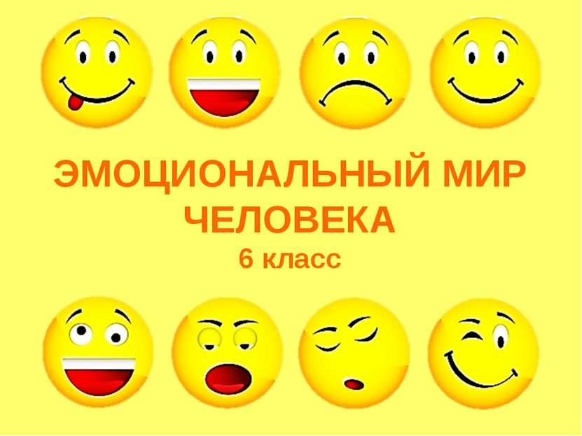 ЭМОЦИОНАЛЬНЫЙ МИР ЧЕЛОВЕКА 6 класс