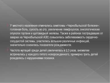 У местного населения отмечались симптомы «Чернобыльской болезни»: головная бо...