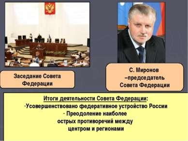 Заседание Совета Федерации С. Миронов –председатель Совета Федерации Итоги де...