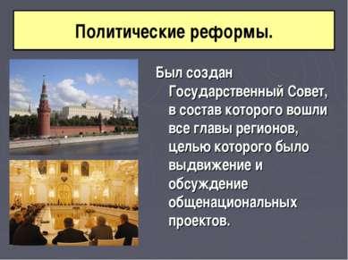 Был создан Государственный Совет, в состав которого вошли все главы регионов,...