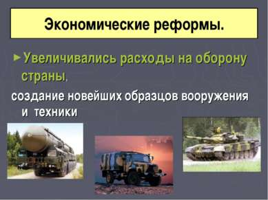 Увеличивались расходы на оборону страны, создание новейших образцов вооружени...