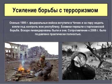 Усиление борьбы с терроризмом. Осенью 1999 г. федеральные войска вступили в Ч...