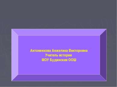 Антоненкова Анжелика Викторовна Учитель истории МОУ Будинская ООШ