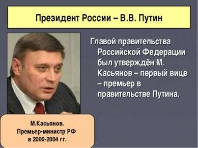 Президент России – В.В. Путин Главой правительства Российской Федерации был у...
