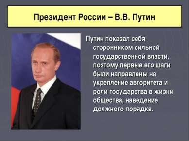 Путин показал себя сторонником сильной государственной власти, поэтому первые...