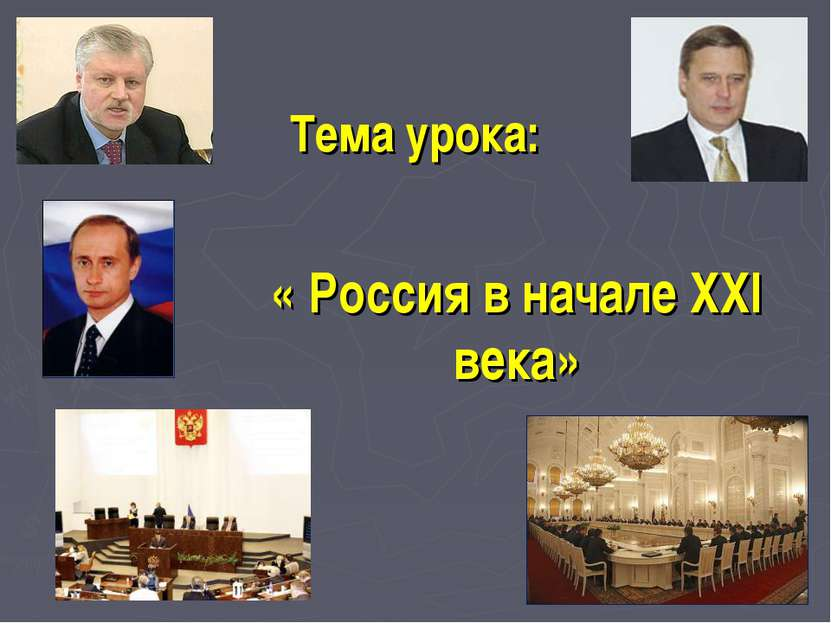 Тема урока: « Россия в начале XXI века»