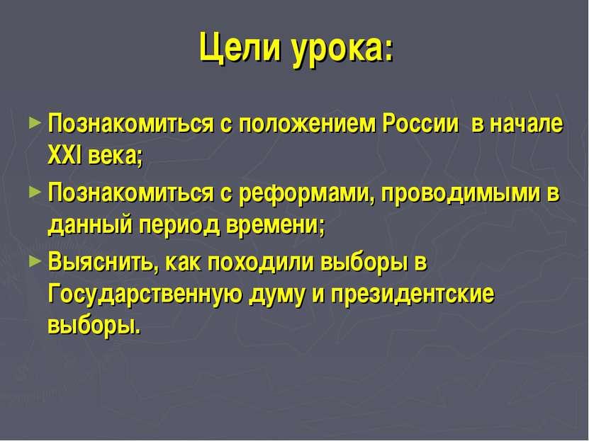 Цели урока: Познакомиться с положением России в начале XXI века; Познакомитьс...