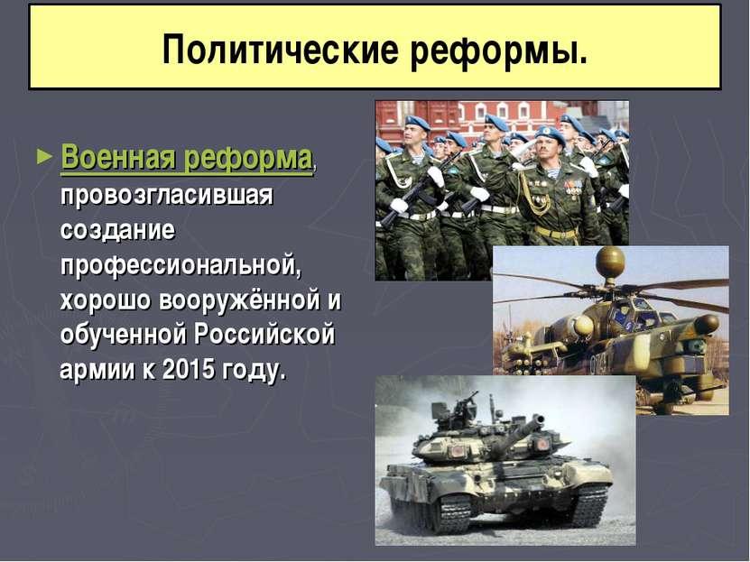 Политические реформы. Военная реформа, провозгласившая создание профессиональ...