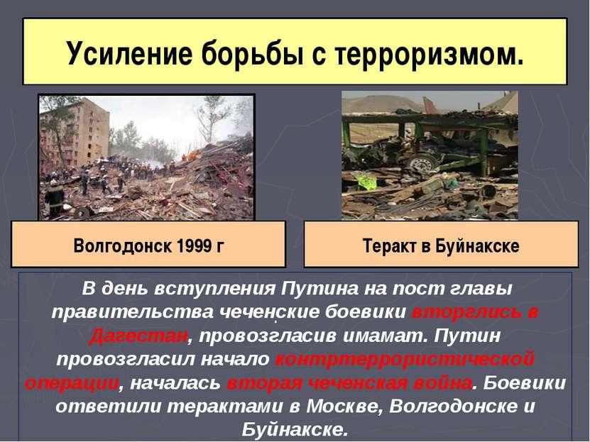 Усиление борьбы с терроризмом. Волгодонск 1999 г . Теракт в Буйнакске В день ...