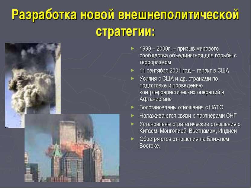 Разработка новой внешнеполитической стратегии: 1999 – 2000г. – призыв мировог...