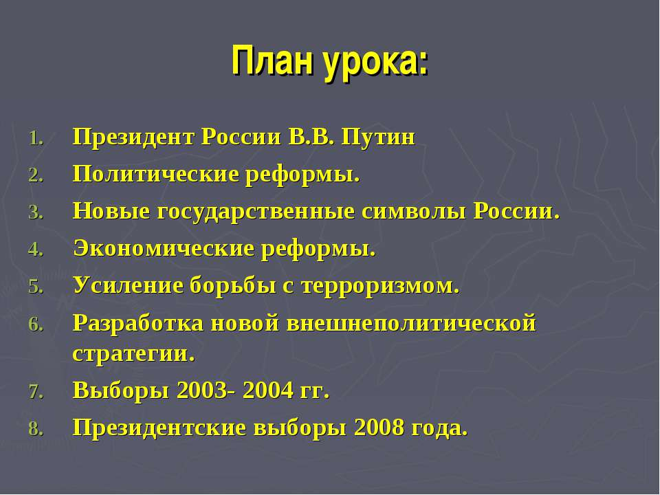 План урока: Президент России В.В. Путин Политические реформы. Новые государст...