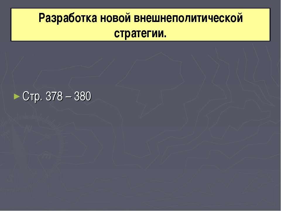 Стр. 378 – 380 Разработка новой внешнеполитической стратегии.