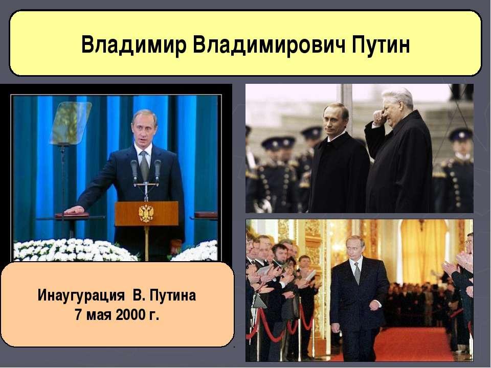 Инаугурация В. Путина 7 мая 2000 г. Владимир Владимирович Путин