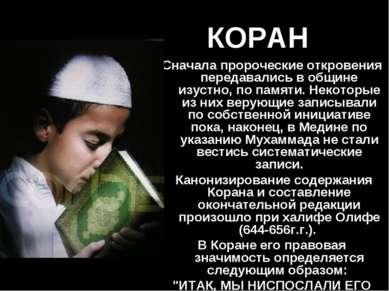 КОРАН Сначала пророческие откровения передавались в общине изустно, по памяти...