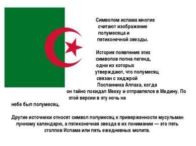 Символом ислама многие считают изображение полумесяца и пятиконечной звезды. ...