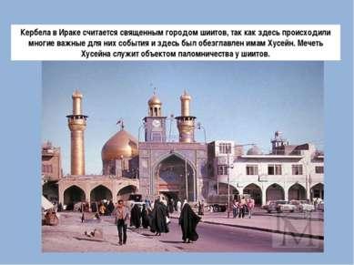 Кербела в Ираке считается священным городом шиитов, так как здесь происходили...
