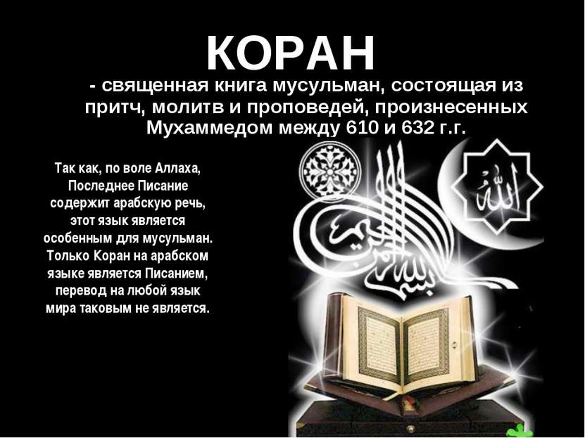 КОРАН - священная книга мусульман, состоящая из притч, молитв и проповедей, п...