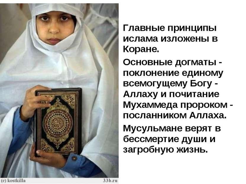 Главные принципы ислама изложены в Коране. Основные догматы - поклонение един...