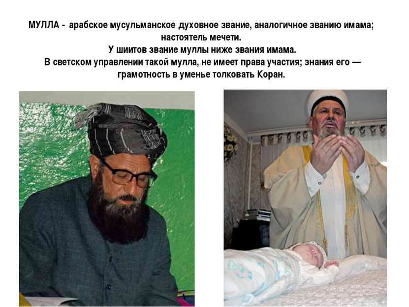 МУЛЛА - арабское мусульманское духовное звание, аналогичное званию имама; нас...