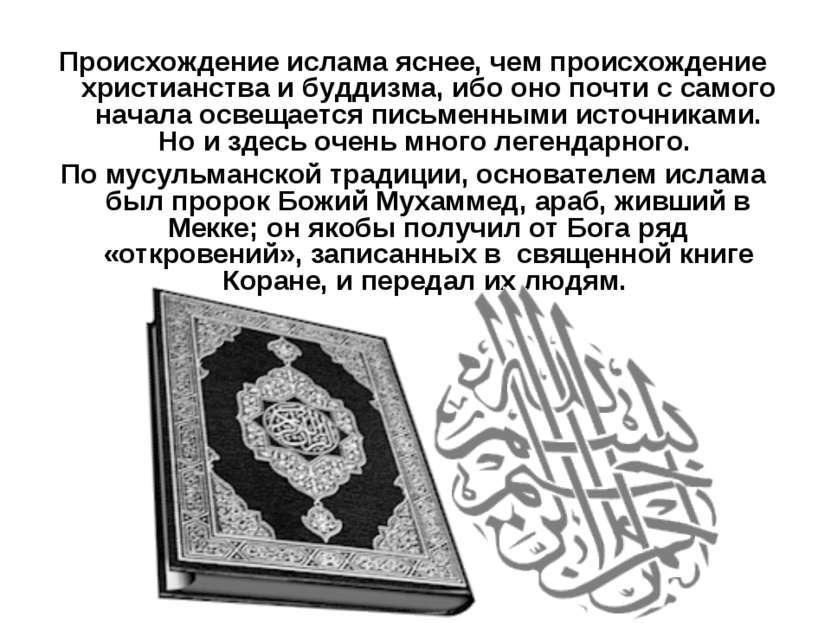 Происхождение ислама яснее, чем происхождение христианства и буддизма, ибо он...