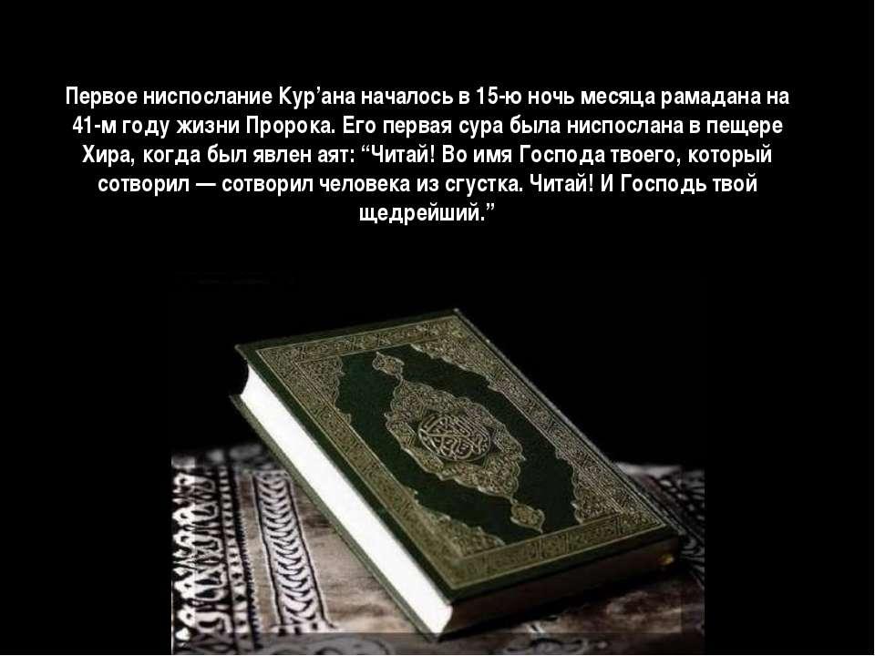 Первое ниспослание Кур'ана началось в 15-ю ночь месяца рамадана на 41-м году ...
