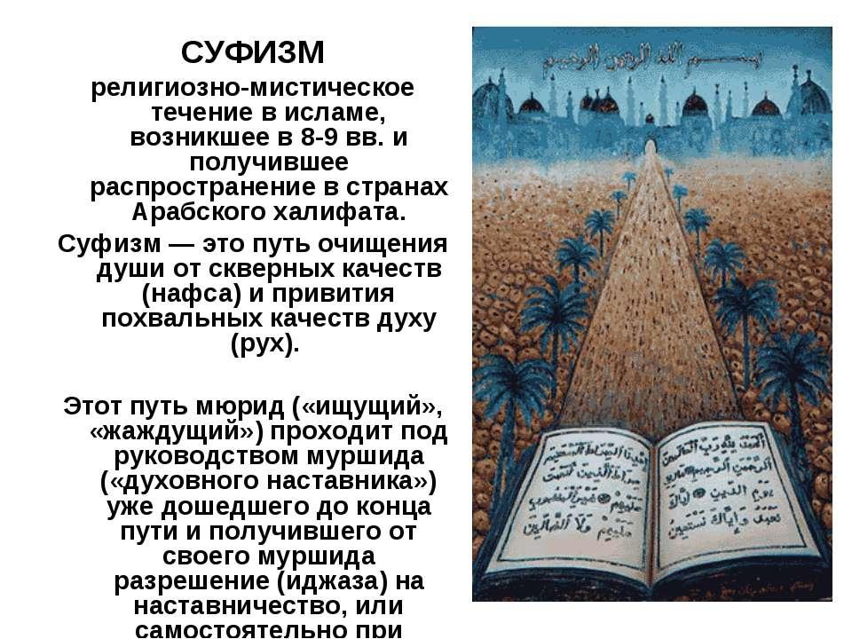 СУФИЗМ религиозно-мистическое течение в исламе, возникшее в 8-9 вв. и получив...