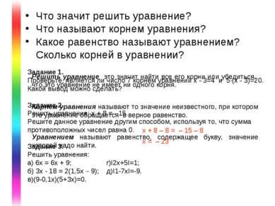 Что значит решить уравнение? Что называют корнем уравнения? Какое равенство н...