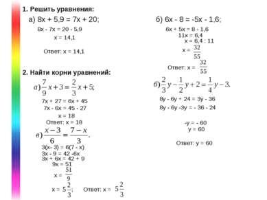 1. Решить уравнения: а) 8х + 5,9 = 7х + 20; б) 6х - 8 = -5х - 1,6; 2. Найти к...