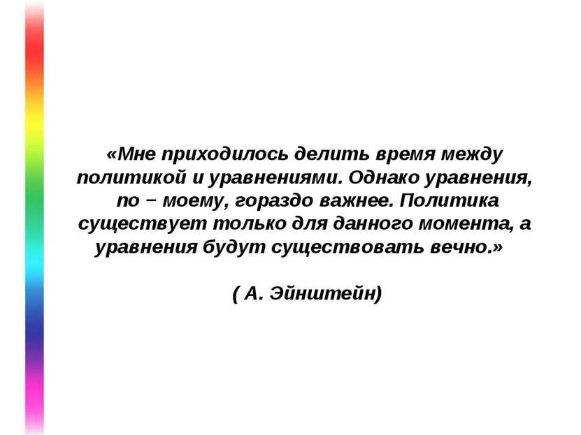 «Мне приходилось делить время между политикой и уравнениями. Однако уравнения...
