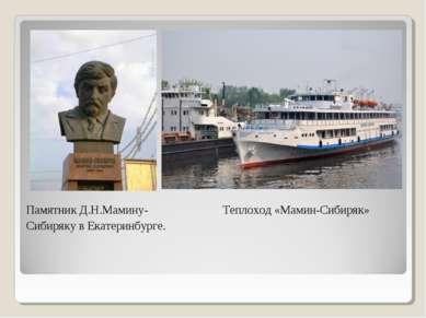 Памятник Д.Н.Мамину- Теплоход «Мамин-Сибиряк» Сибиряку в Екатеринбурге.